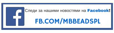 MBbeads.pl - Следи за нашими новостями на Facebook